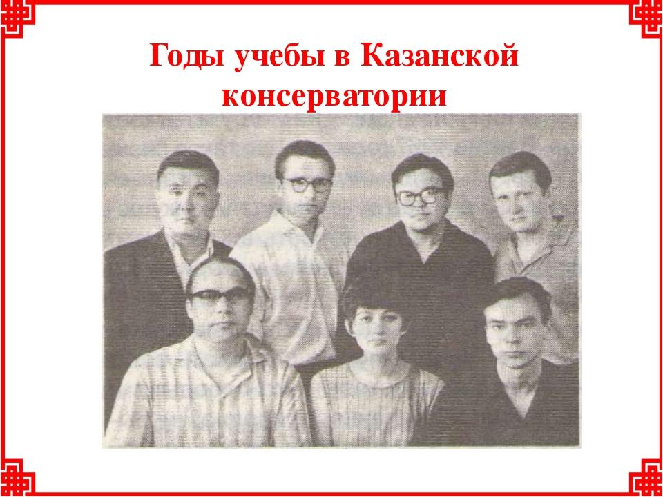 Годы учебы в Казанской консерватории
