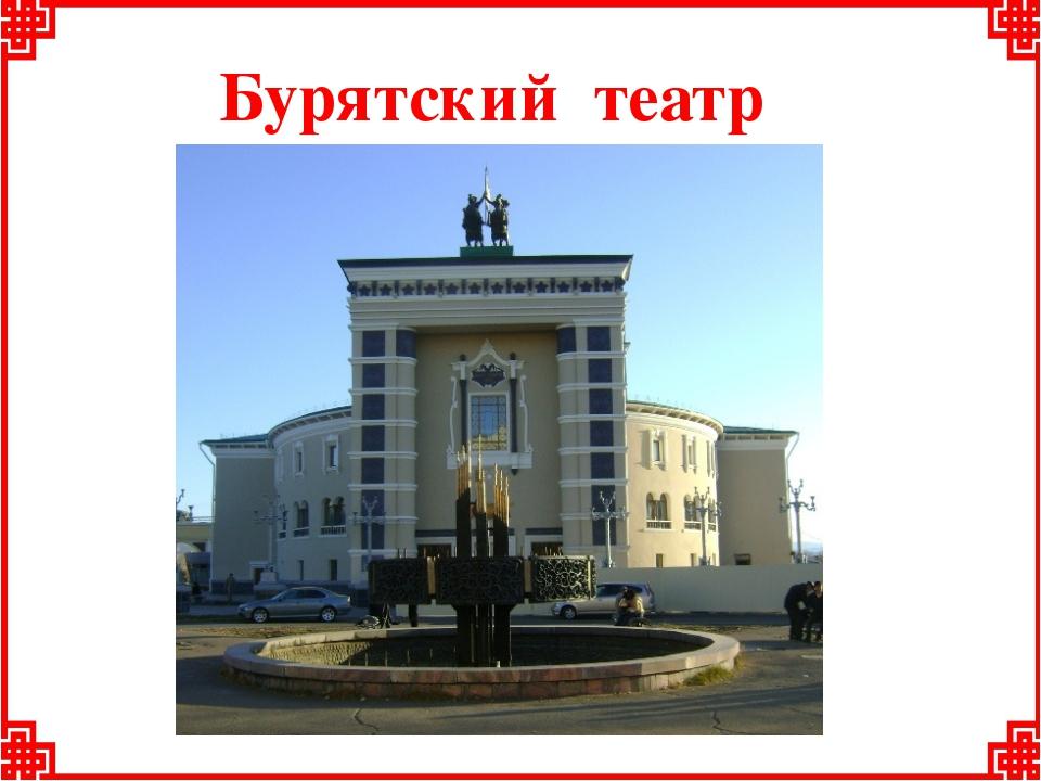 Бурятский театр