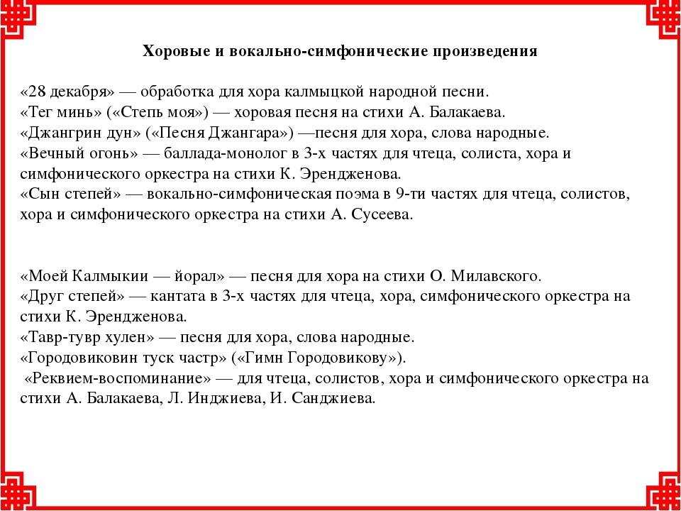 Хоровые и вокально-симфонические произведения «28 декабря» — обработка для х...