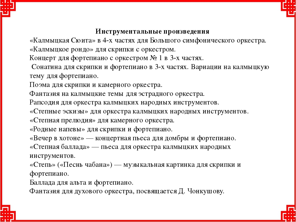 Инструментальные произведения «Калмыцкая Сюита» в 4-х частях для Большого си...