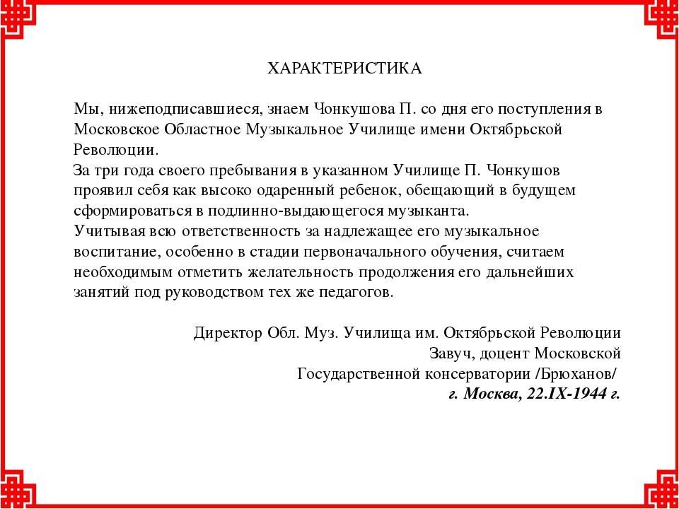 ХАРАКТЕРИСТИКА Мы, нижеподписавшиеся, знаем Чонкушова П. со дня его поступле...