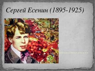 Сергей Есенин (1895-1925) Путешествие по страницам жизни писателя…
