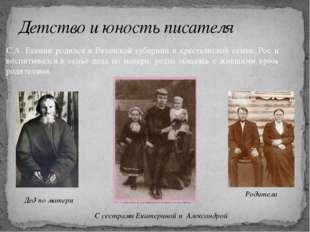 С.А. Есенин родился в Рязанской губернии в крестьянской семье. Рос и воспитыв
