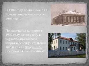 В 1904 году Есенин пошёл в Константиновское земское училище. По окончании кот