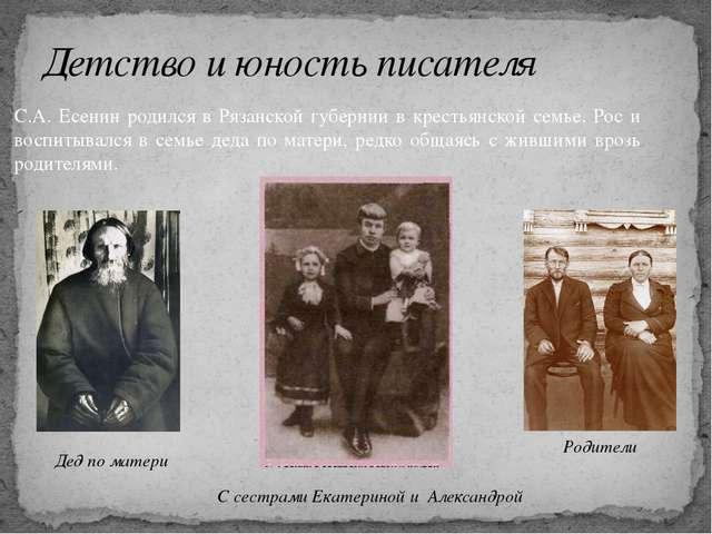 С.А. Есенин родился в Рязанской губернии в крестьянской семье. Рос и воспитыв...
