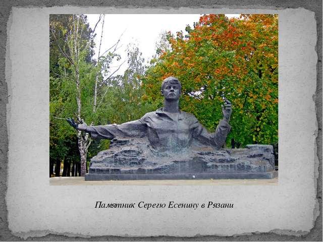 Памятник Серегю Есенину в Рязани