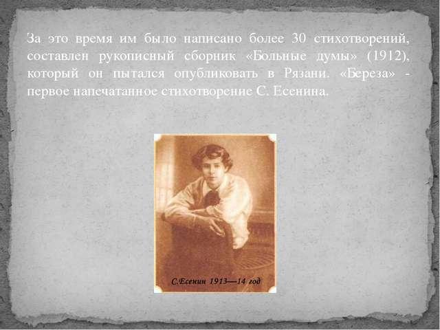За это время им было написано более 30 стихотворений, составлен рукописный сб...
