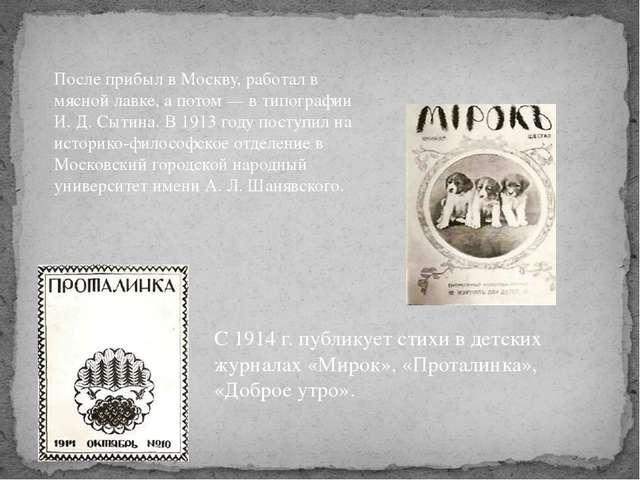 После прибыл в Москву, работал в мясной лавке, а потом — в типографии И. Д. С...