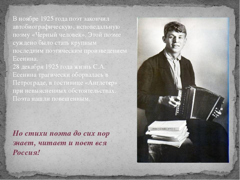 В ноябре 1925 года поэт закончил автобиографическую, исповедальную поэму «Чер...