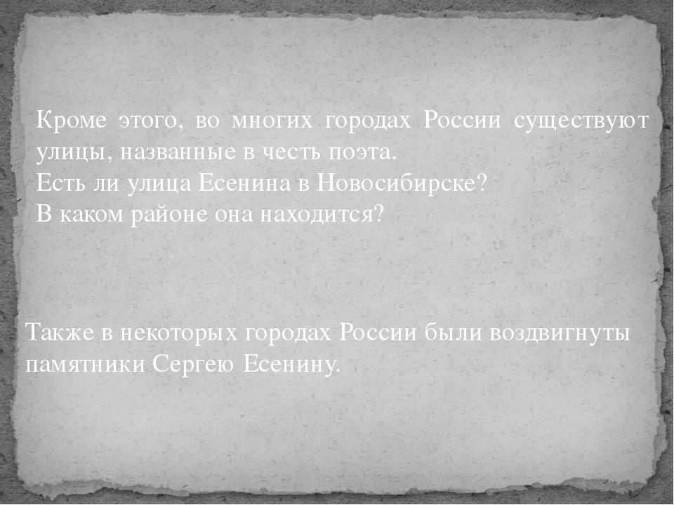Кроме этого, во многих городах России существуют улицы, названные в честь поэ...