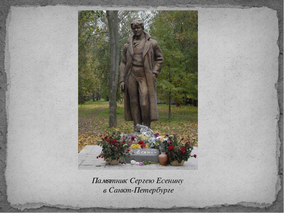 Памятник Сергею Есенину в Санкт-Петербурге