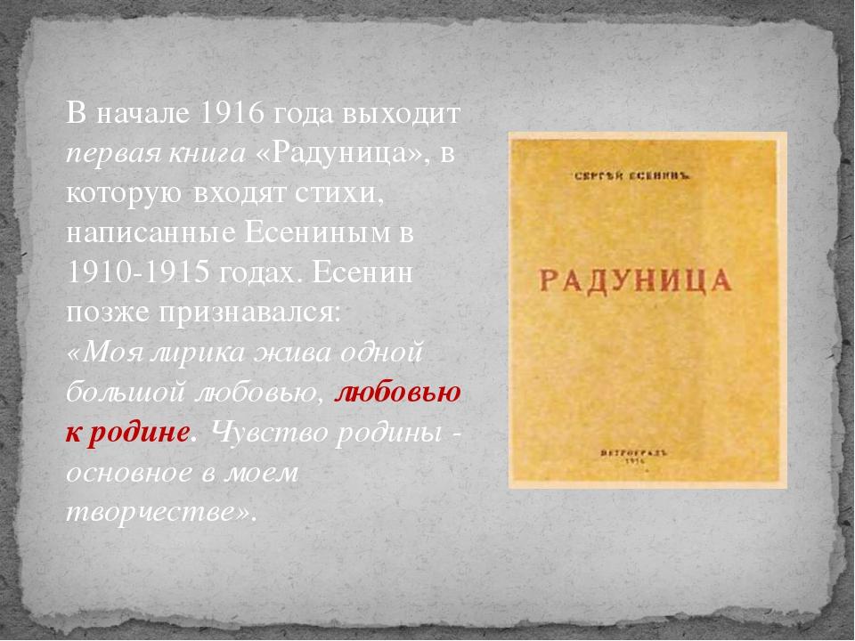 В начале 1916 года выходит первая книга «Радуница», в которую входят стихи, н...