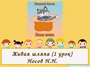 Живая шляпа (1 урок) Носов Н.Н. Prezentacii.com