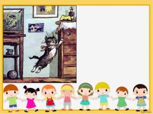 «Котёнок Васька сидел на полу возле комода и ловил мух.»