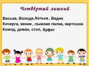 Четвёртый лишний Васька, Володя, , Вадик Кочерга, , лыжная палка, картошка Ко