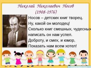 Николай Николаевич Носов (1908-1976) Носов – детских книг творец. Ну, какой о