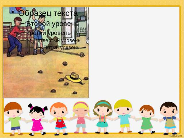 «Они вернулись на кухню, набрали из корзины картошки и стали швырять её в шля...