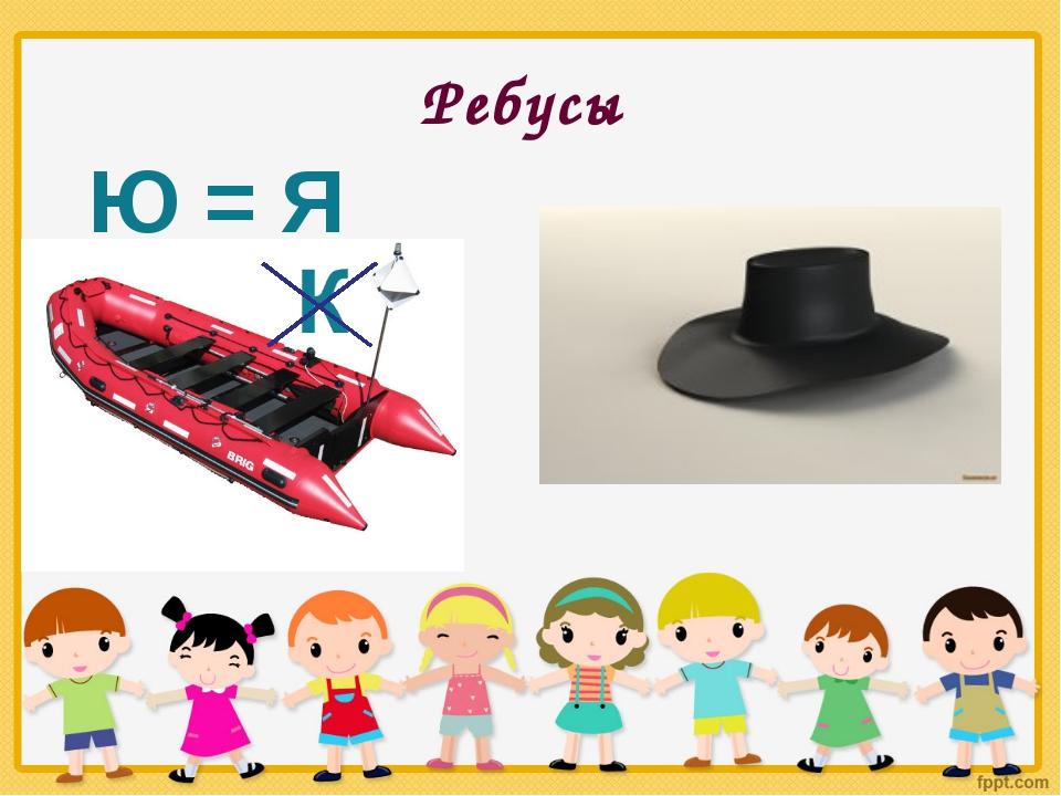 Ребусы Ю = Я