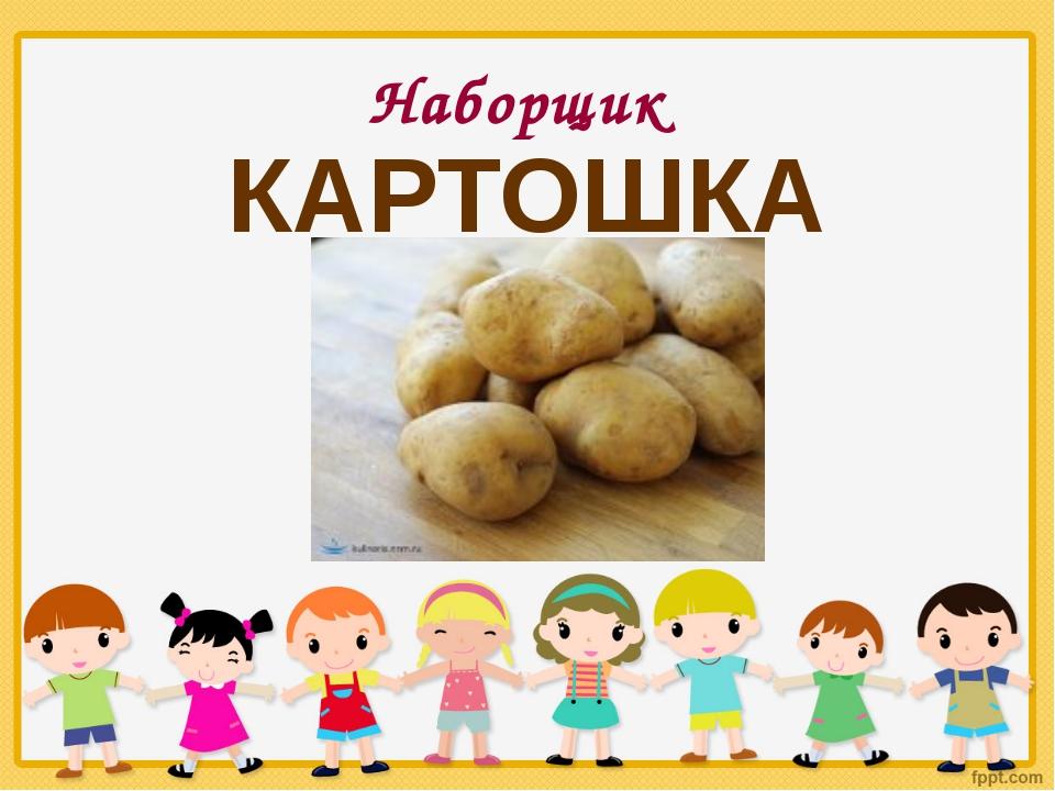 Наборщик КАРТОШКА