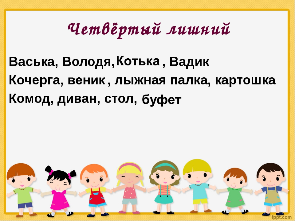 Четвёртый лишний Васька, Володя, , Вадик Кочерга, , лыжная палка, картошка Ко...