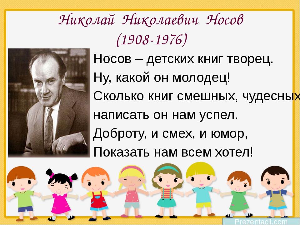 Николай Николаевич Носов (1908-1976) Носов – детских книг творец. Ну, какой о...