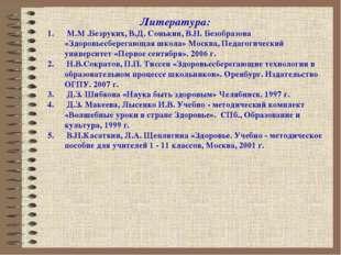 Литература: М.М .Безруких, В.Д. Сонькин, В.Н. Безобразова «Здоровьесберегающа