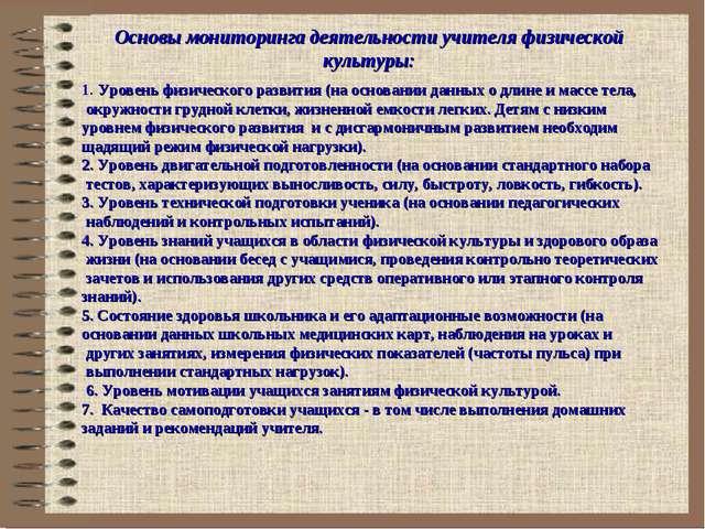 Основы мониторинга деятельности учителя физической культуры: 1. Уровень физич...