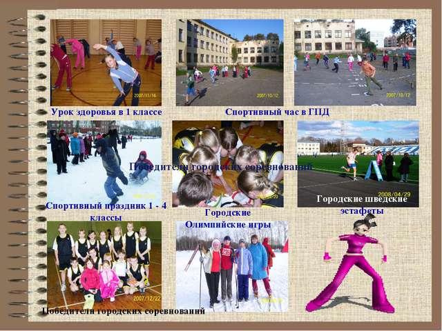 Спортивный час в ГПД Урок здоровья в 1 классе Спортивный праздник 1 - 4 класс...