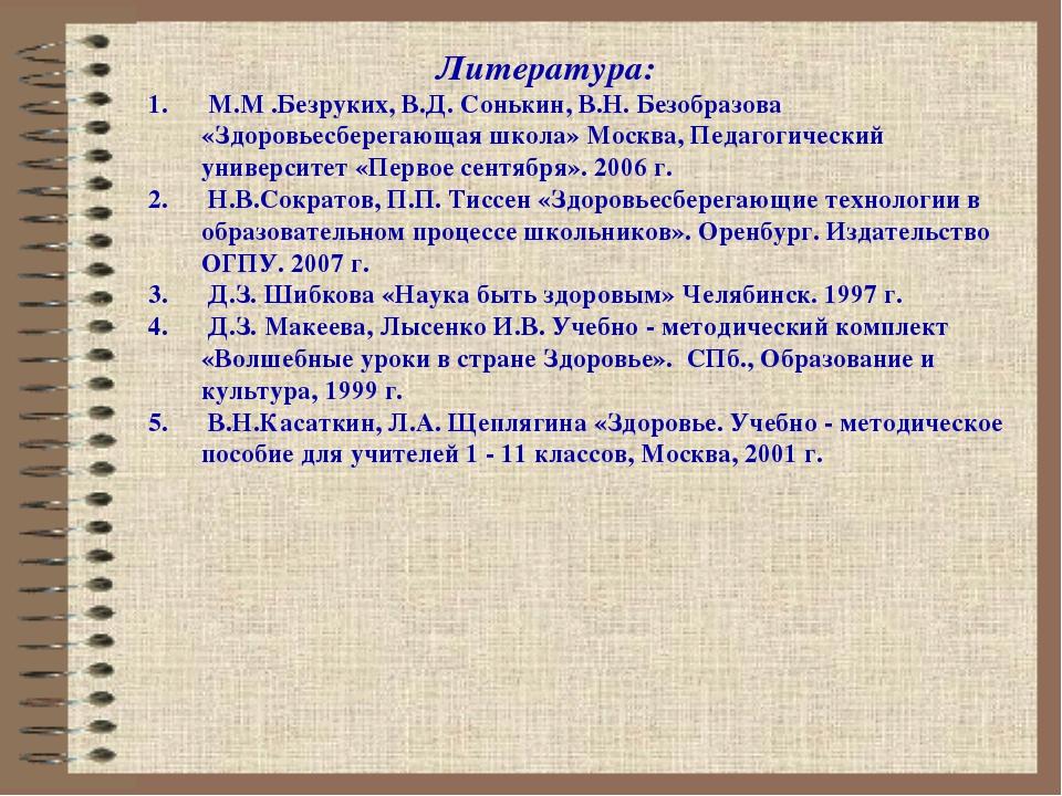 Литература: М.М .Безруких, В.Д. Сонькин, В.Н. Безобразова «Здоровьесберегающа...