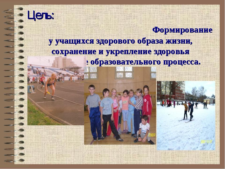 Цель: Формирование у учащихся здорового образа жизни, сохранение и укрепление...