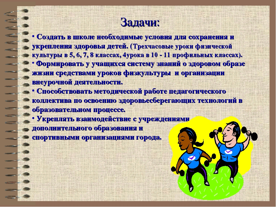 Задачи: Организовать мониторинг физического развития школьников. Создать в шк...