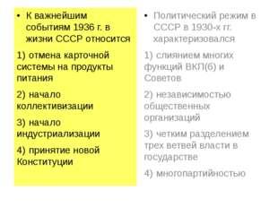 К важнейшим событиям 1936 г. в жизни СССР относится 1)отмена карточной систе