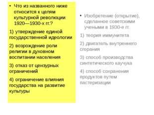 Что из названного ниже относится к целям культурной революции 1920—1930-х гг.