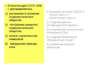 В Конституции СССР 1936 г. декларировалось построение в основном социалистиче