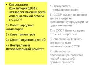Как согласно Конституции 1924 г. назывался высший орган исполнительной власти