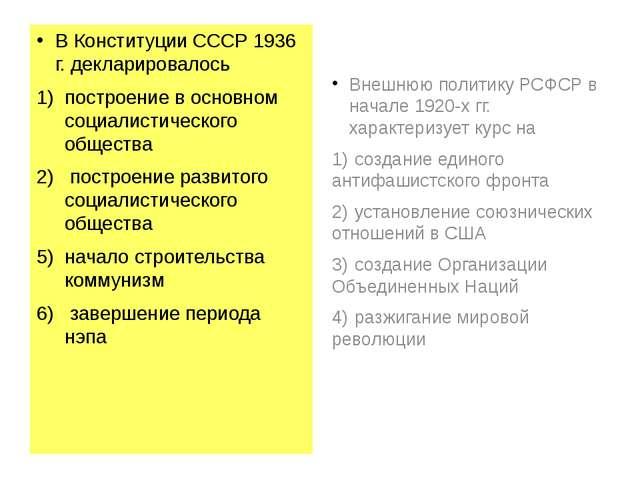 В Конституции СССР 1936 г. декларировалось построение в основном социалистиче...