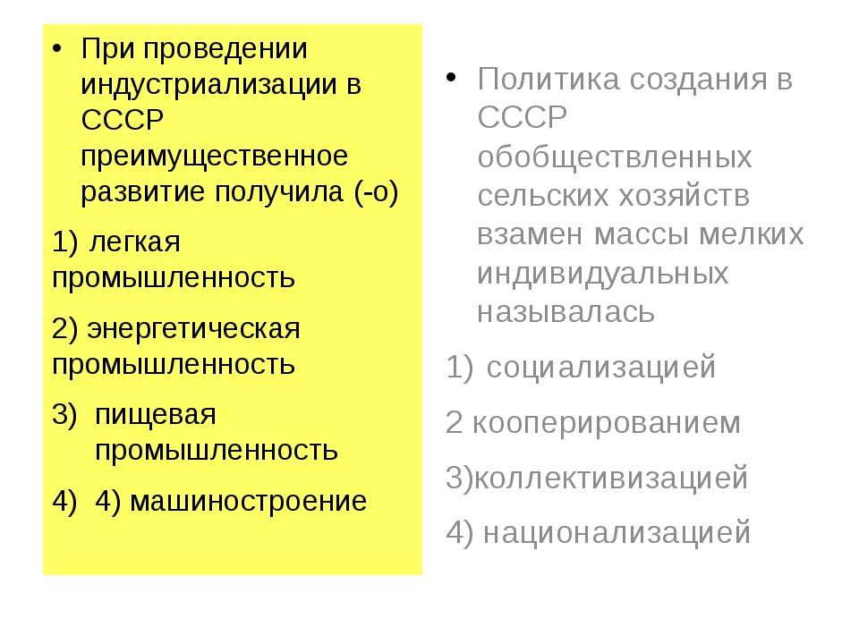 При проведении индустриализации в СССР преимущественное развитие получила (-о...