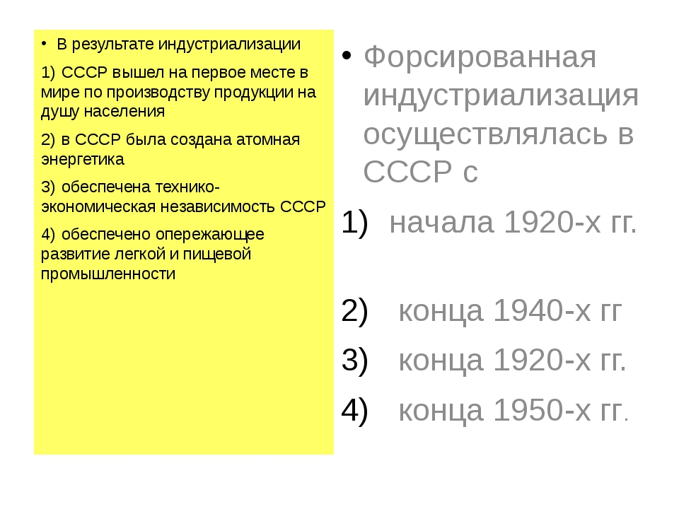 В результате индустриализации 1)СССР вышел на первое месте в мире по произво...