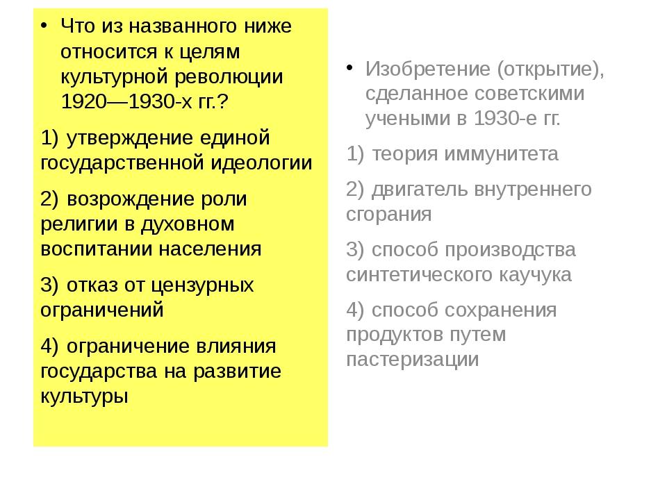 Что из названного ниже относится к целям культурной революции 1920—1930-х гг....