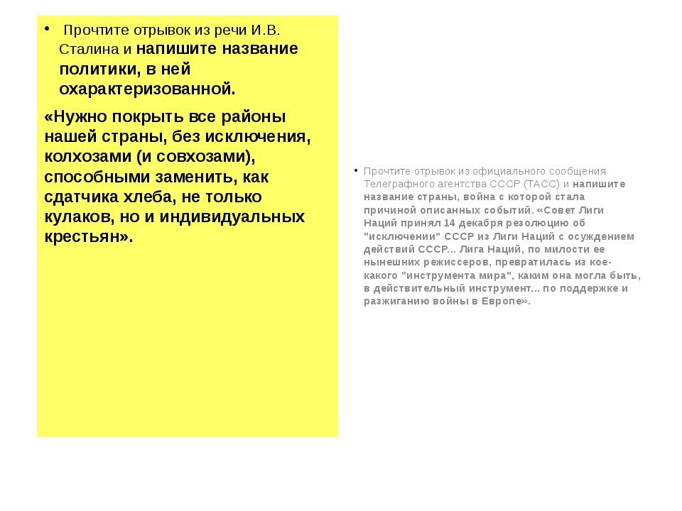 Прочтите отрывок из речи И.В. Сталина и напишите название политики, в ней ох...