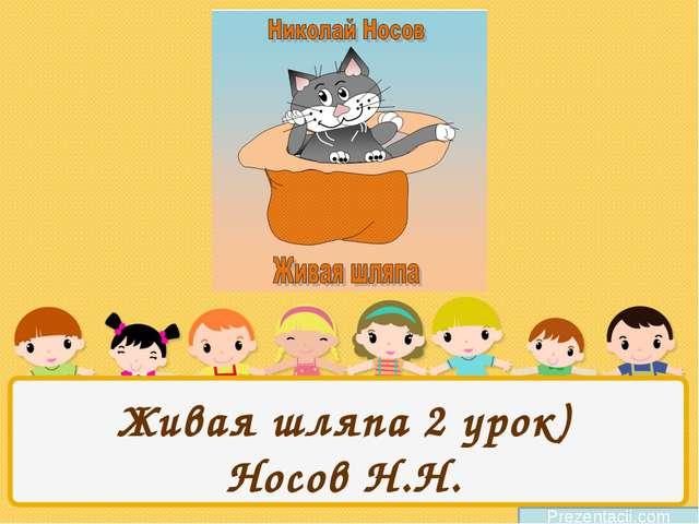 Живая шляпа 2 урок) Носов Н.Н. Prezentacii.com