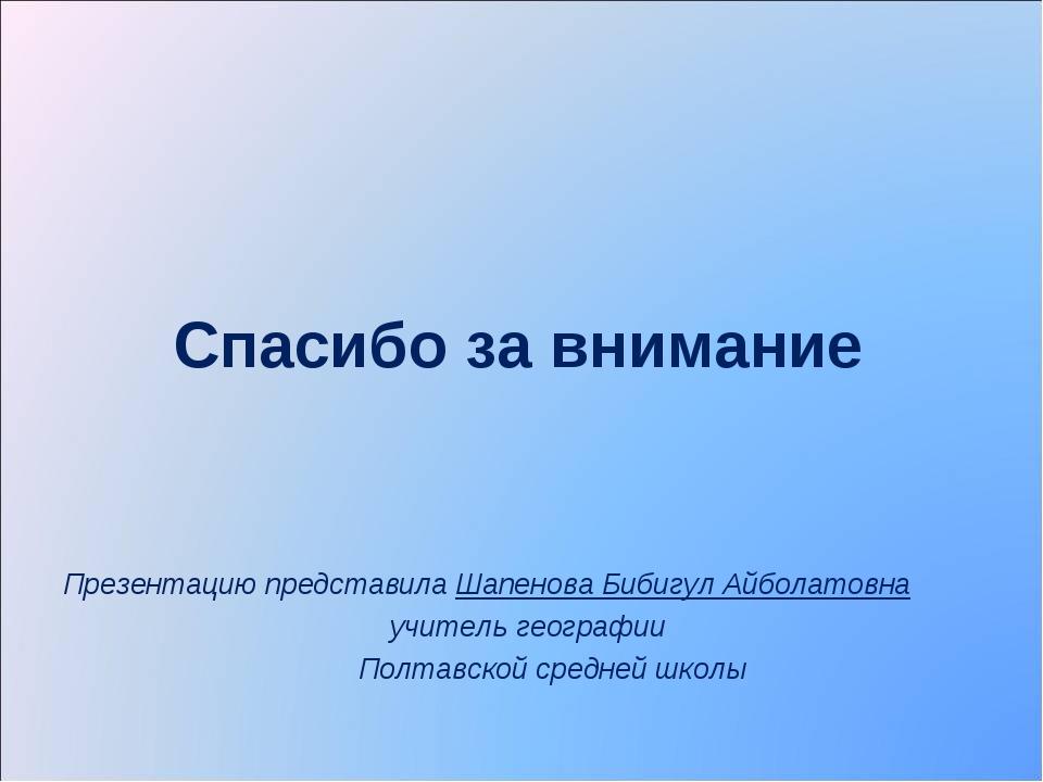 Спасибо за внимание Презентацию представила Шапенова Бибигул Айболатовна  уч...