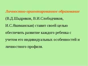 Личностно-ориентированное образование (В.Д.Шадриков, В.И.Слободчиков, И.С.Яки