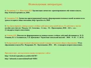 Используемая литература: 1. Вострякова С.А., Николаева И.В. Организация лично