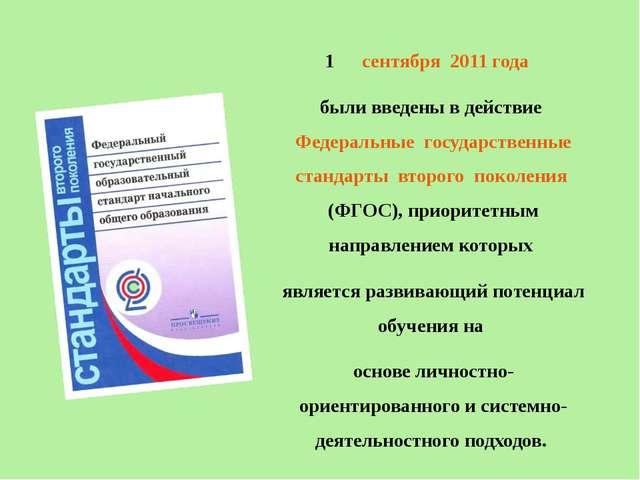 сентября 2011 года были введены в действие Федеральные государственные станда...