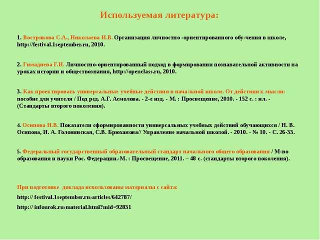 Используемая литература: 1. Вострякова С.А., Николаева И.В. Организация лично...