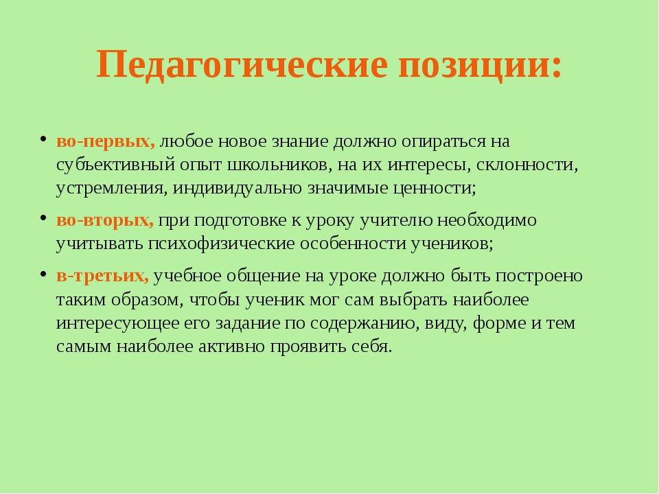 Педагогические позиции: во-первых, любое новое знание должно опираться на суб...