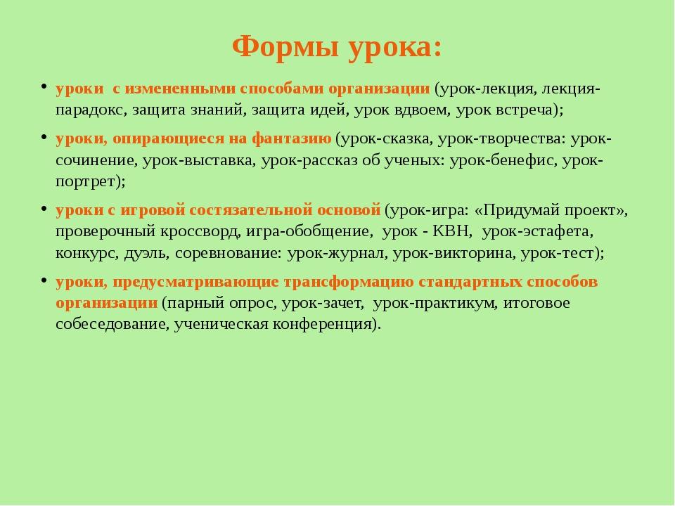 Формы урока: уроки с измененными способами организации (урок-лекция, лекция-п...