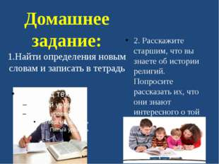 Домашнее задание: 1.Найти определения новым словам и записать в тетрадь 2. Ра