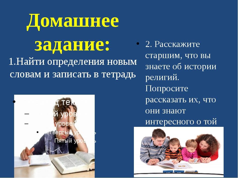 Домашнее задание: 1.Найти определения новым словам и записать в тетрадь 2. Ра...